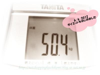 20120606体重.JPG