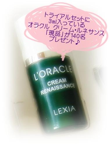 オラクル クリーム・ルネサンス夜用クリーム 現品20mlプレゼント.JPG
