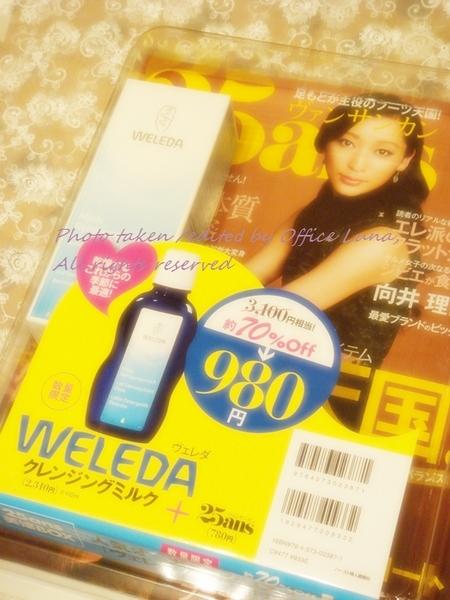 ヴァンサンカン2012年11月号+付録ヴェレダクレンジングミルク.JPG
