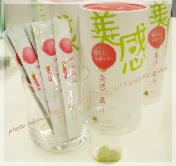 美感青汁02.JPG