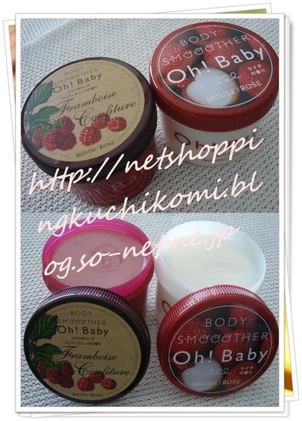 Oh!Baby ボディスムーザー LC FB.jpg